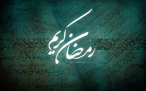 دعای روز نهم ماه مبارک رمضان+صوت