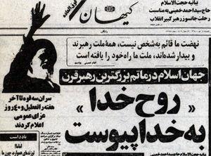 عکس/ صفحه نخست روزنامههای نیمه خرداد ۶۸