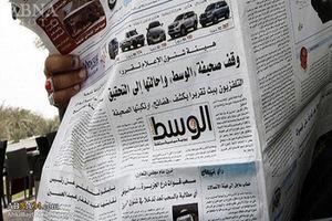 """آل خلیفه حتی """"روزنامه الوسط"""" را هم تحمل نکرد!"""