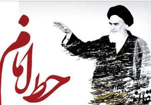 تحریف امام (ره) در سایت مؤسسه نشر آثار امام