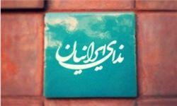 اعضای کمیته تشکیلات حزب ندای ایرانیان انتخاب شدند