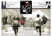 صفحه نخست روزنامه های پنجشنبه 18 خرداد