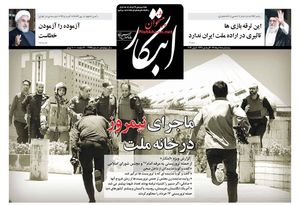 عکس/ صفحه نخست روزنامههای پنجشنبه ۱۸ خرداد