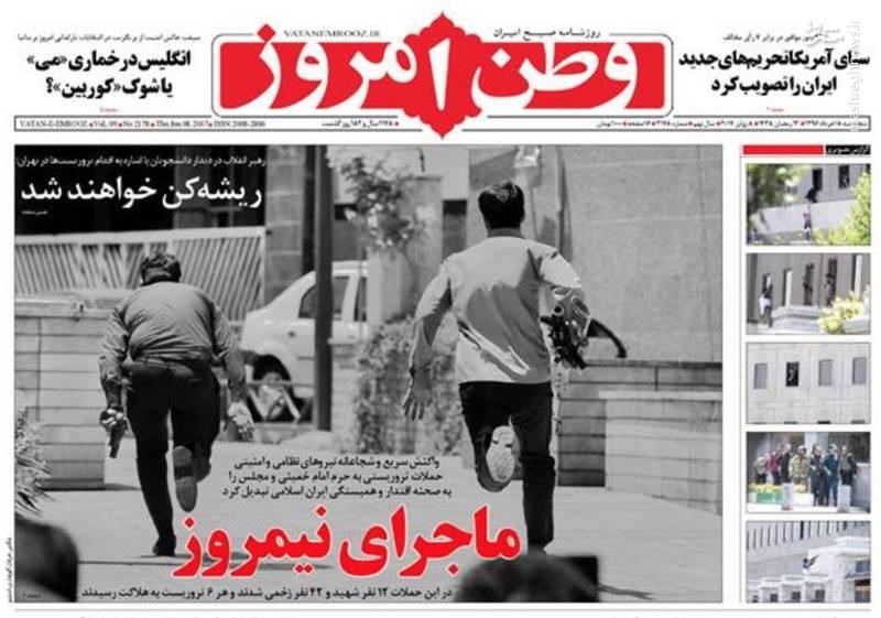 Image result for وطن امروز ماجرای نیمروز