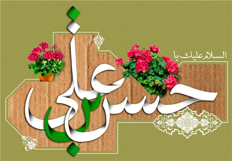 Image result for ‫میلاد امام حسن‬‎