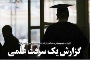 آیا وزارت علوم و مجلس به مسأله پایاننامه دکتری حسن روحانی ورود میکنند؟