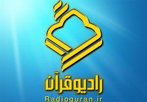 ویژه برنامههای رادیو قرآن در شب قدر اعلام شد