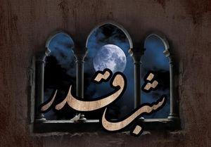 اعمال شب نوزدهم ماه مبارک رمضان + صوت و عکس