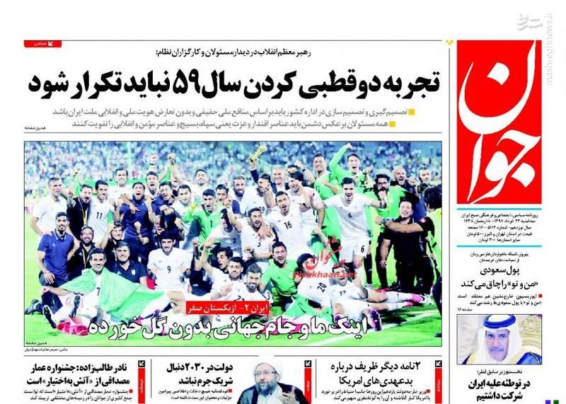 عکس/صفحه نخست روزنامه های سه شنبه ۲۳ خرداد