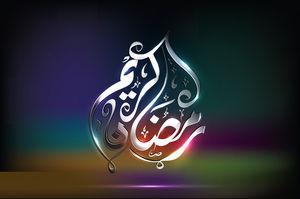 دعای روز بیست و یکم ماه مبارک رمضان+صوت