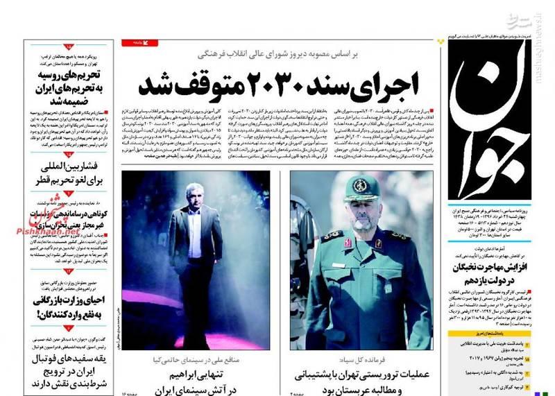 عکس/صفحه نخست روزنامههای چهارشنبه 23خرداد