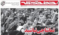 هشتاد و ششمین شماره خط حزبالله منتشر شد
