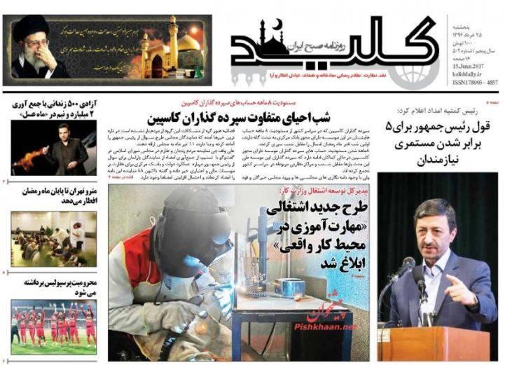 عکس/صفحه نخست روزنامههای پنجشنبه 25 خرداد