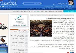 واکنش ها به تحریم ایران
