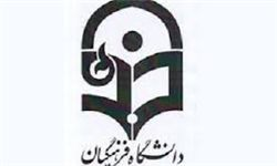 دانشگاه فرهنگیان