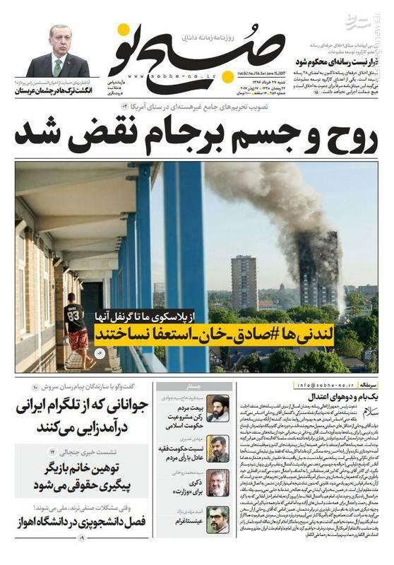 صفحه نخست روزنامه های شنبه ۲۷ خرداد