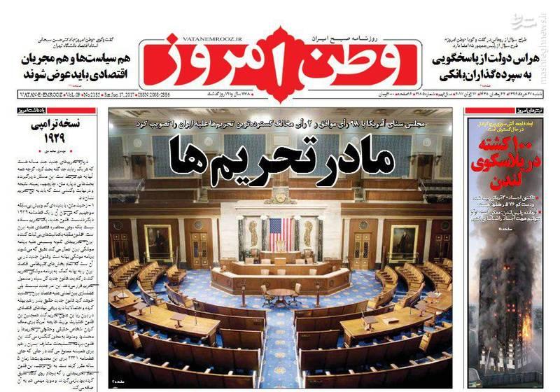 عکس/صفحه نخست روزنامه های شنبه ۲۷ خرداد