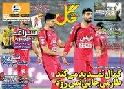رونامه های ورزشی 28 خرداد