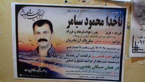 عکس/آگهی فوت صیادی که امروز توسط سعودی ها کشته شد