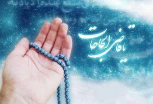 صوت/ دعای امام سجاد(ع) در هنگام سختی و بلا