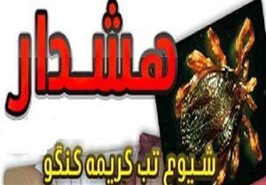 هشدار در مورد شیوع تب کریمه در محرم