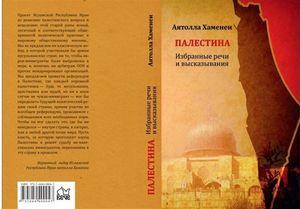 روسها مخاطب جدید کتابی که نتانیاهو را عصبانی کرد