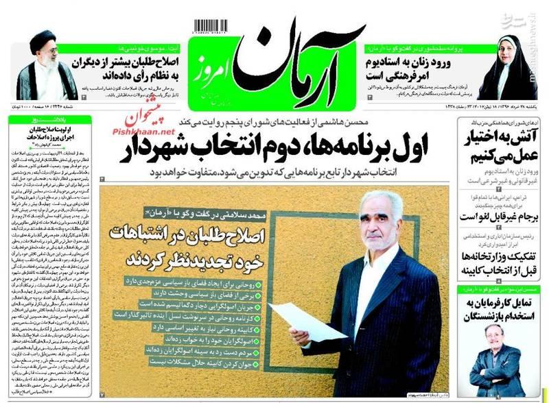 صفحه نخست روزنامه های یکشنبه ۲۸ خرداد