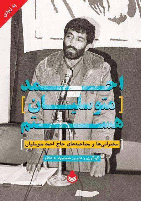 «احمد متوسلیان هستم» به زودی چاپ میشود