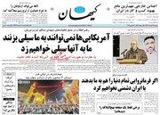 صفحه نخست روزنامه های دوشنبه ۲۹ خرداد