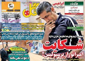 عکس/ روزنامه های ورزشی دوشنبه 29 خرداد
