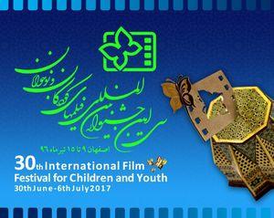 جشنواره فیلم کودک در سیاُمین ایستگاه