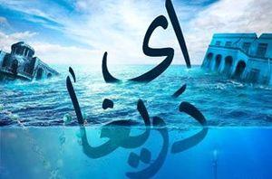 صوت/ ترانه «ای دریغا» با صدای محسن چاوشی