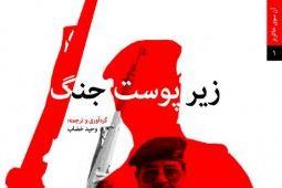 رییس دفتر صدام: کفۀ جنگ به سمت ایران سنگین شده بود