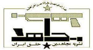 تشریح شیوه ترورهای کور منافقین به روایت نشریه سازمانی «مجاهد»+ سند