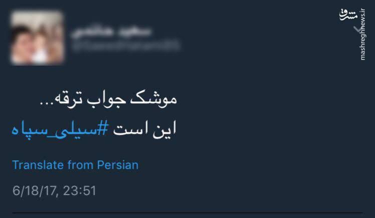 واکنش کاربران فضای مجازی به سیلی محکم سپاه