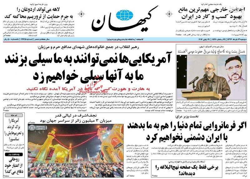 عکس/صفحه نخست روزنامه های دوشنبه ۲۹ خرداد