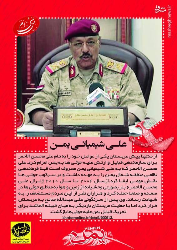 علی شیمیایی یمن
