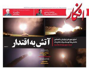 عکس/صفحه نخست روزنامه های سه شنبه ۳۰ خرداد
