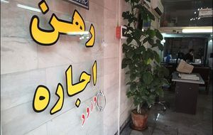چند درصد مردم ایران مستاجرند؟ +اینفوگرافی