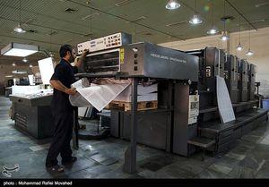 دستگاه چاپ میفروشند تا حقوق بدهند!