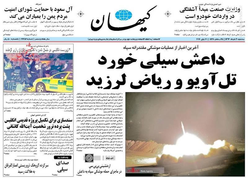 صفحه نخست روزنامه های سه شنبه ۳۰ خرداد
