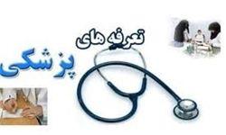 کلاه وعدههای انتخاباتی روحانی بر سر پزشکان