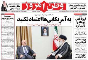 عکس/صفحه نخست روزنامه های چهارشنبه ۳۱ خرداد