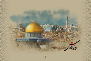 رونمایی از روز شمار نابودی اسرائیل در روز جهانی قدس