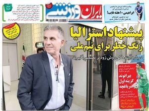 عکس/ روزنامه های ورزشی چهارشنبه 31 خرداد