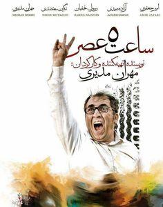 رونمایی از پوستر فیلم «ساعت5عصر» ساخته مهران مدیری +عکس