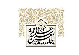 واکنش جامعه مدرسین درباره حکومتداری در جامعه اسلامی