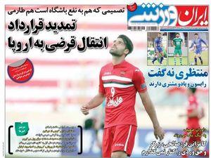 عکس/ روزنامه های ورزشی پنجشنبه 1 تیر