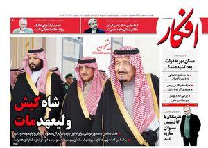 عکس/صفحه نخست روزنامههای پنجشنبه یک تیر