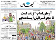 صفحه نخست روزنامه های شنبه ۳ تیر